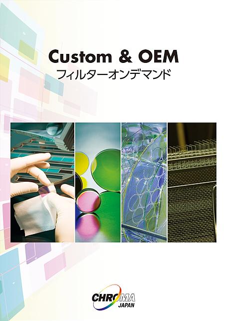 Custom and OEM フィルターオンデマンド