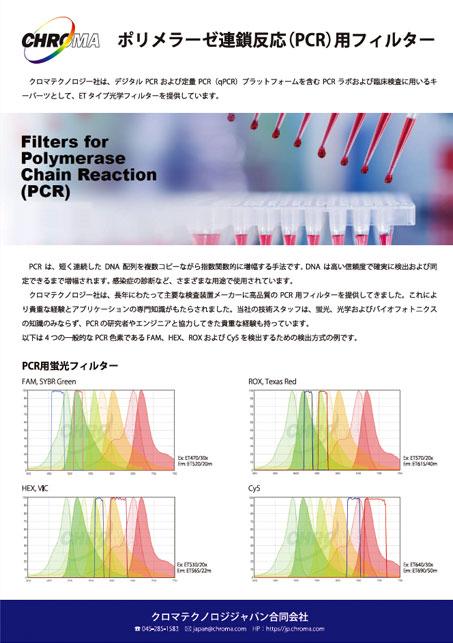 PCR 2021