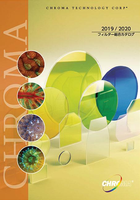 Chroma Catalog 20190/2020